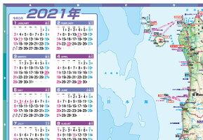 北海道全図カレンダー2