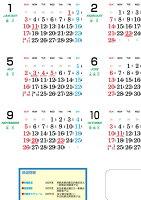 首都圏交通網カレンダー2