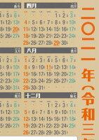 レトロ都バスカレンダー2