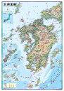 九州全図(地図)ポスター(B1判)【2017年最新版】表面ビニールコーティング加工※水性ペンが使えます