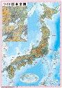 日本地図(日本全図)ポスター(B1判)【2017年最新版!】表面ビニールコーティング加工※水性ペンで書き消しできます!