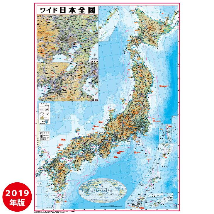 日本地図(日本全図)ポスター(B1判)【2019年最新版!】表面ビニールコーティング加工※水性ペンで書き消しできます!