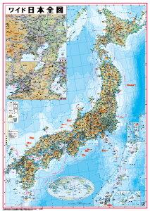 B0判日本地図ポスター