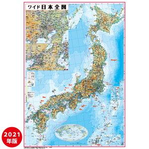 日本地図(日本全図)ポスター(B1判)【2021年最新版!】表面ビニールコーティング加工※水性ペンで書き消しできます!