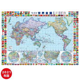 世界地図(世界全図)ポスター(B1判)【2021年最新版】表面ビニールコーティング加工※水性ペンで書き消しができます!