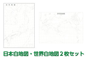 日本白地図(B2判)