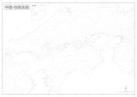 A0判中国四国白地図ポスター