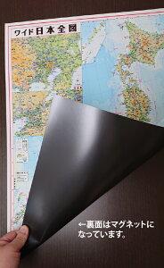 マグネットシート日本地図ポスター(B1判)  ・スチール壁や棚などに磁力で設置できます。