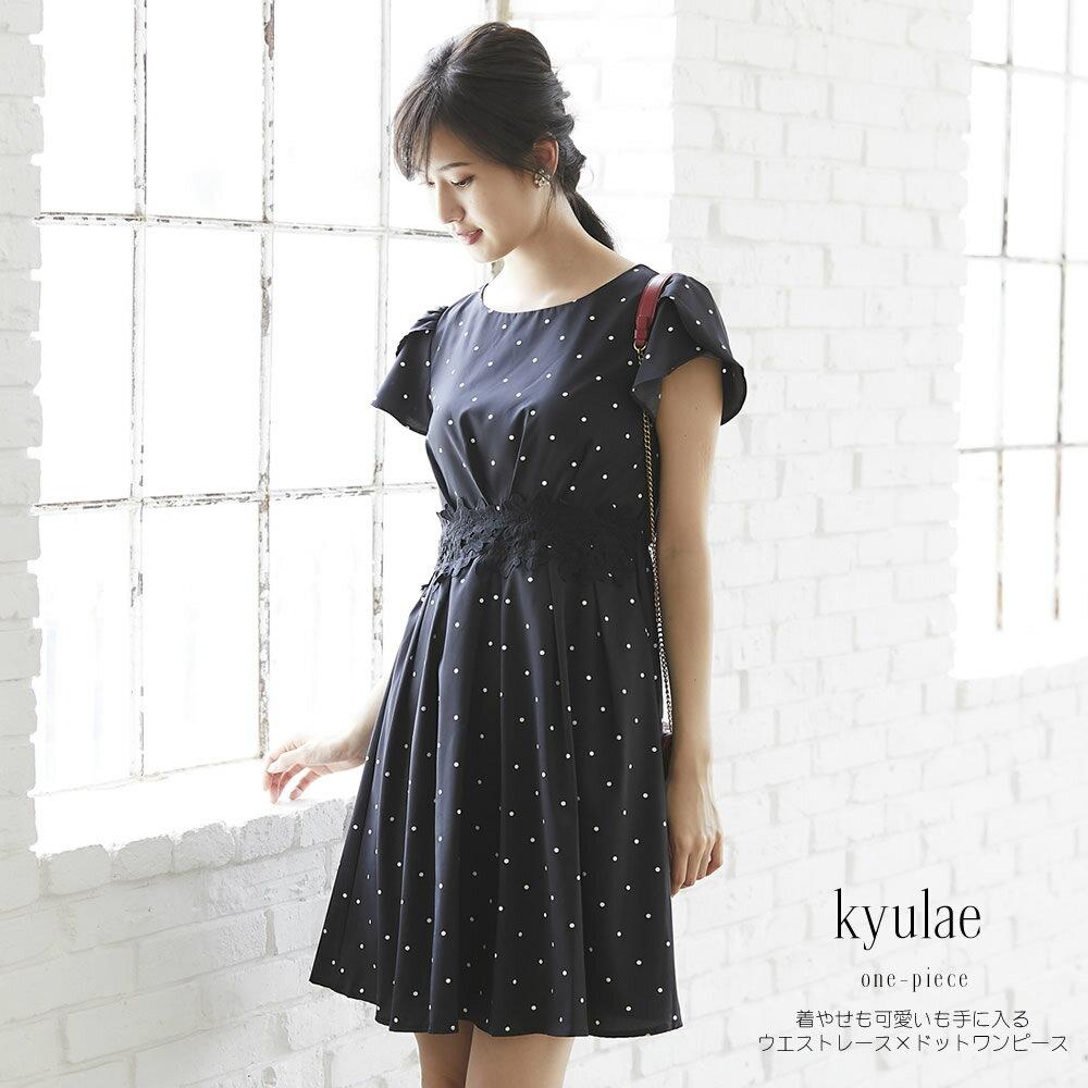 【kyulae キュレア】 tocco closet(トッコクローゼット) Collection