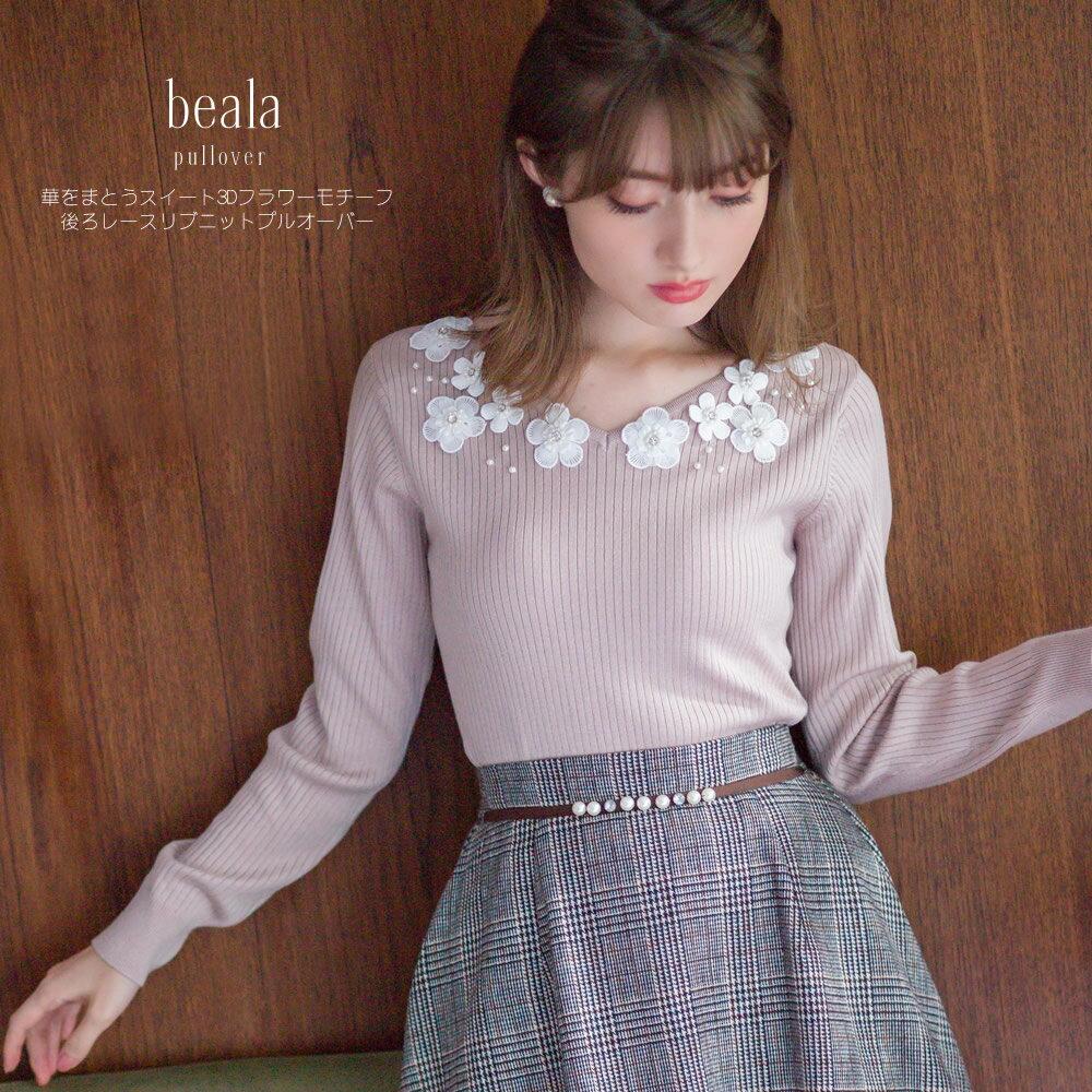 12月15日(土)再販決定☆【beala ビアーラ】tocco closet(トッコクローゼット) Collection ≪@sssyk_25さんコラボ≫