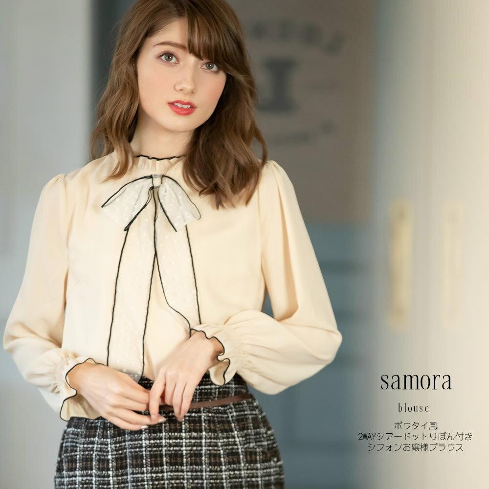 1/26スタート!スペシャルプライス【samora サモーラ】tocco closet(トッコクローゼット) Collection