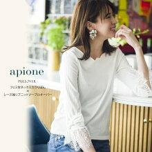 【apioneアピオン】toccocloset(トッコクローゼット)Collection宮田聡子さんはホワイト着用《2018SSLACEFAIR》