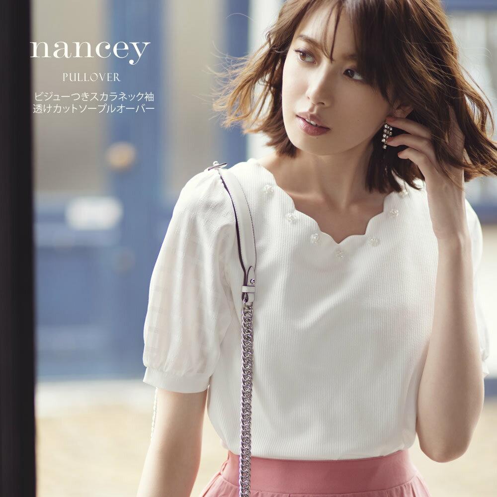 【nancey ナンシー】tocco closet (トッコクローゼット) Collection宮田聡子さんはオフホワイト着用