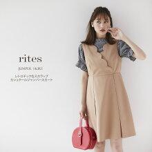 【ritesリテス】toccocloset(トッコクローゼット)Collection