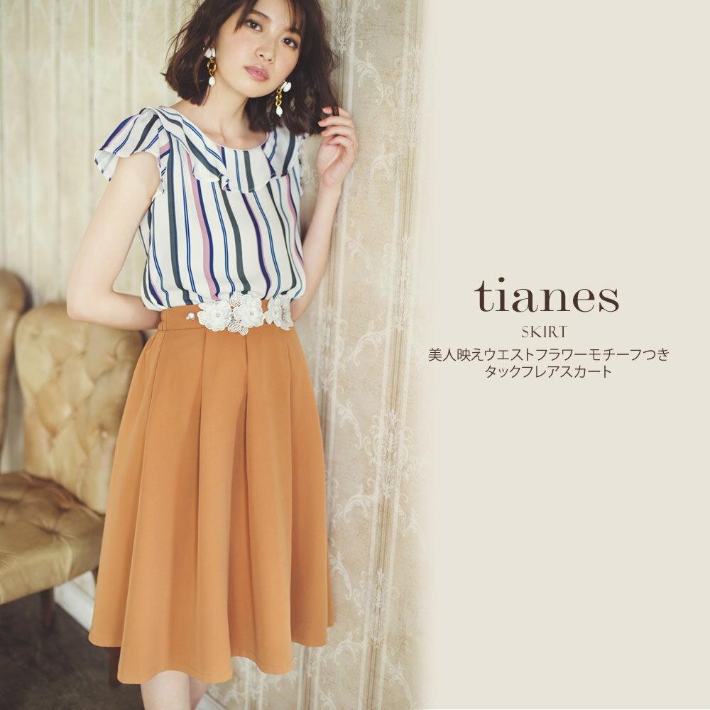 【tianes ティアネス】tocco closet(トッコクローゼット) Collection  宮田聡子さんはモカ着用