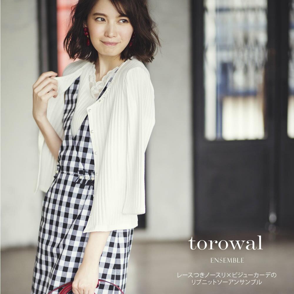 【torowal トロワル】tocco closet(トッコクローゼット) Collection ※宮田聡子さんはオフホワイトを着用