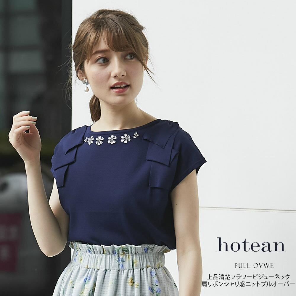 8/4スタ-トスペシャルプライス【hotean ホティアン】tocco closet(トッコクローゼット) Collection