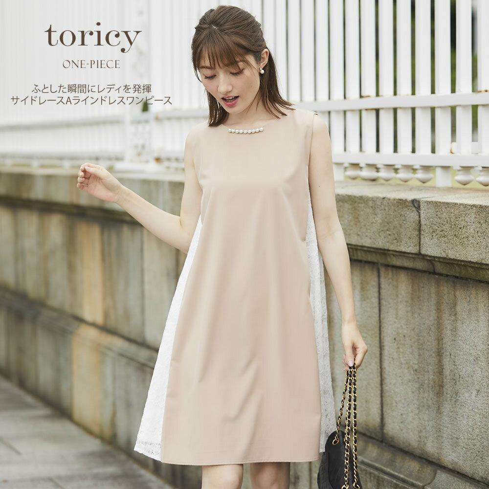 4/13スタートスペシャルプライス!【toricy トリシー】tocco closet(トッコクローゼット) Collection