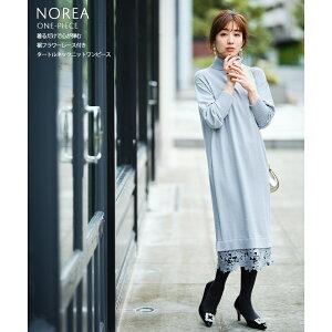 【norea ノレア】tocco closet(トッコクローゼット) Collection田中みな実さんはグレイッシュミント着用※ピンクブラウンの入荷はありません