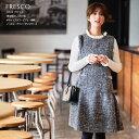 2/28スタート!スペシャルプライス!【fresco フレスコ】tocco closet(トッコクローゼット) 堀田茜さんはブラック着…