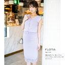 【flotia フロティア】tocco closet(トッコクローゼット) Collection宇垣美里さんはラベンダー着用