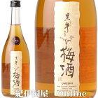 黒牛仕立て梅酒720ml(紀州和歌山産完熟南高梅使用)