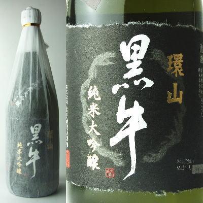 純米大吟醸 環山黒牛(かんざん くろうし)720ml 名手酒造店(和歌山県海南市)の地酒・純米大吟醸・紀州和歌山の清酒・日本酒 伸びやかで広がりのある味わいとおだやかな香りがあり、まろやかさと旨みがありながらも後に引かない綺麗な逸品。