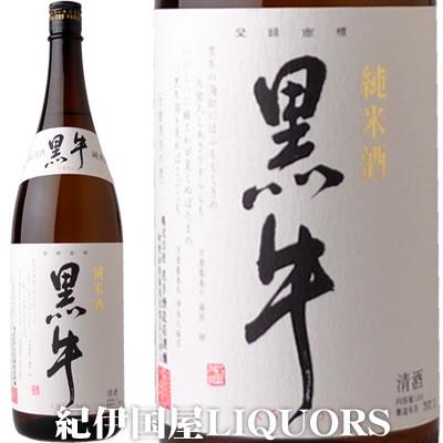 純米酒 黒牛1800ml名手酒造店(和歌山県海南市)の地酒・純米 食中酒としてほどよい吟香もあり、米の旨味をほどよく引き出した幅のある味わいの旨口純米。ぬる燗から冷やしてまで幅広く楽しめます。