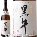 純米酒 黒牛1800ml名手酒造店(和歌山県海南市)の地酒 純米 食中酒としてほどよい吟香もあり、米の旨味をほどよく引…
