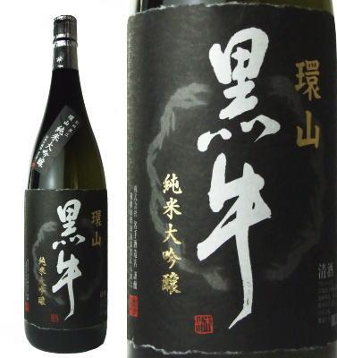 純米大吟醸 環山黒牛(かんざん くろうし)1800ml 名手酒造店(和歌山県海南市)の地酒・純米大吟醸・紀州和歌山の清酒・日本酒 伸びやかで広がりのある味わいとおだやかな香りがあり、まろやかさと旨みがありながらも後に引かない綺麗な逸品。