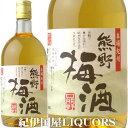 本場紀州・熊野梅酒 720mlビン入りプラム食品【和歌山県産】【果実酒】