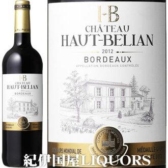 shatooberian红[2012]红葡萄酒全部的身体750ml法国波尔多AOC波尔多Chateau Haut Belian 2012 Rouge 2013年布鲁塞尔国际葡萄酒竞赛会金奖获奖!