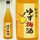 紀州のゆず梅酒720ml徳島のゆず果汁使用・中野BC【和歌山県産】おいしさ【メガ盛り】