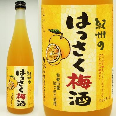 紀州のはっさく梅酒720ml和歌山産はっさく使用・中野BC【和歌山県産】おいしさ【メガ盛り】