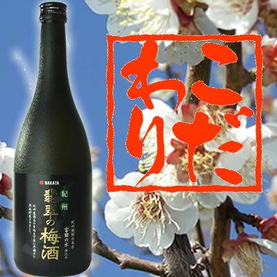 紀州翡翠の梅酒720ml中田食品【和歌山県産】【果実酒】【新規開店100311】