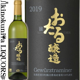 北海道ワイン / おたる ゲヴュルツトラミネール [2019] 白ワイン 甘口 750ml / 日本 北海道 HOKKAIDO WINE OTARU GEWUEZTRAMINER 日本ワイン 国産ワイン GI北海道 第8回認定ワイン