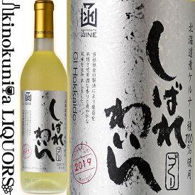 はこだてわいん / しばれわいん 白 [2019] 白ワイン 甘口 720ml / 日本 北海道 HAKODATE WINE SHIBARE 日本ワイン 函館ワイン はこだてワイン