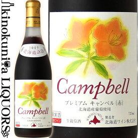 """北海道ワイン / おたるプレミアム キャンベル 赤 [2017] 赤ワイン 甘口 720ml Campbell / 北海道 (2017)""""SAKURA"""" Japan Women's Wine Awards 2020 シルバー受賞"""