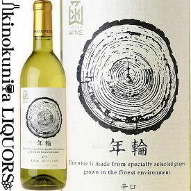 はこだてわいん / 年輪 白 [NV] 白ワイン 辛口 720ml / 日本 北海道 HAKODATE WINE NENRIN 日本ワイン 函館ワイン はこだてワイン