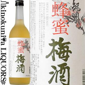 紀州蜂蜜梅酒 720ml / 中野BC / 蜂蜜 はちみつ 紀州和歌山産南高梅100%使用 /【和歌山県産】【果実酒】
