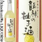 和歌のめぐみ「龍神の柚子酒」720ml世界一統【和歌山県産】【果実酒】ゆず柚子