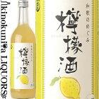 和歌のめぐみ「檸檬(レモン)酒」720ml世界一統【和歌山県産】【果実酒】
