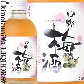 紀州南高梅使用 中野梅酒 300ml / 中野BC / 【和歌山県産】【果実酒】
