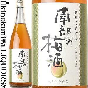 和歌のめぐみ 南部の梅酒 1800ml / 世界一統 / 【和歌山県産】【果実酒】一升瓶