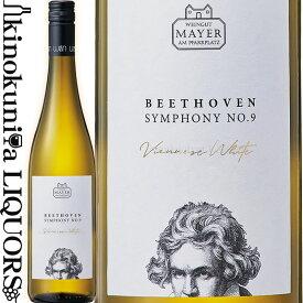 グリューナー ヴェルトリーナー ベートーヴェン 第九ラベル [2019] 白ワイン 辛口 750ml / オーストリア ウィーン クヴァリテーツヴァイン Gruner Veltliner Beethoven No.9 / ヴァイングート・マイヤー・アム・プァールプラッツ