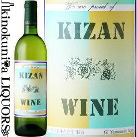 機山洋酒工業株式会社 / キザンワイン 白 [2018] 白ワイン 辛口 750ml / 日本 山梨県 甲州市 Kizan Winery Co., Ltd Kizan Wine White 日本ワイン