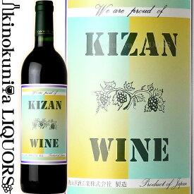 機山洋酒工業株式会社 / キザンワイン 赤 [2018] 赤ワイン ミディアムボディ 750ml / 日本 山梨県 甲州市 Kizan Winery Co., Ltd Kizan Wine Red 日本ワイン