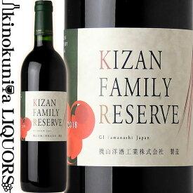 機山洋酒工業株式会社 / キザン ファミリー リザーブ [2018] 赤ワイン ミディアムボディ 750ml / 日本 山梨県 甲州市 Kizan Winery Co., Ltd KIZAN FAMILY RESERVE 日本ワイン