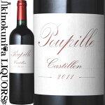 プピーユ[2011]赤ワインフルボディ750mlフランスボルドーコートドカスティヨンAOCコートドボルドーPoupille