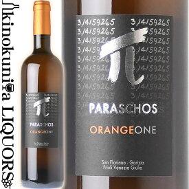 パラスコス / オレンジ ワン [2015] 白ワイン オレンジ系 辛口 750ml / イタリア フリウリ ヴェネツィア ジューリア I.G.T. VENEZIA GIULIA PARASCHOS ORANGE ONE SO2を使わない「自然醸造」を行う生産者 オレンジワイン